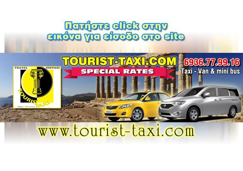 tourist-taxi2-copy